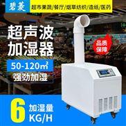 揭阳工业超声波加湿器送货上门
