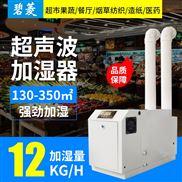 阳江工业超声波加湿器送货上门
