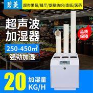 三亚工业超声波加湿器送货上门