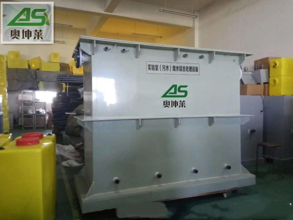双鸭山市动物房实验室废水处理设备安全稳定
