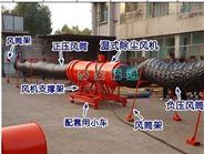 kcs-300d矿用湿式除尘风机鄂尔多斯厂家