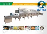 KL青岛调味品干燥杀菌设备厂家康来