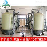 贵州软水设备报价/都匀软化水装置厂家