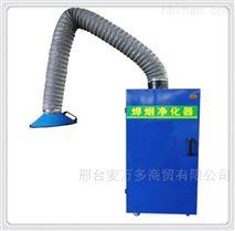 小型商用单臂双臂电焊接烟尘净化机器