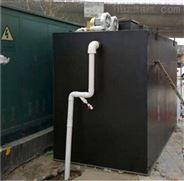 湛江生活污水处理设备生产加工供应