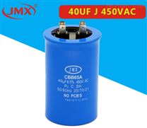 CBB65防爆电容 40UF450V 空调电容器