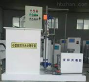 小型医院污水处理成套设备