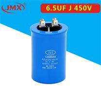 JMX 防爆启动电容 6.5UF450V