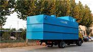 40吨/天一体化地埋式污水处理设备