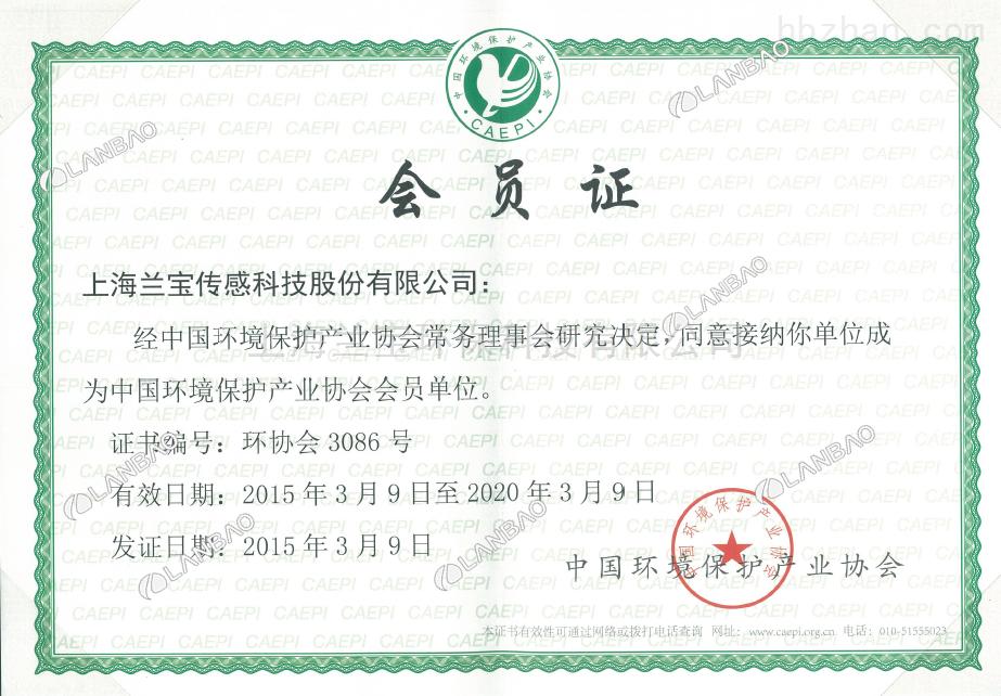 上海市环境保护产业协会会员证书通知