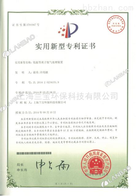 低温等离子废气处理装置实用新型专利证书
