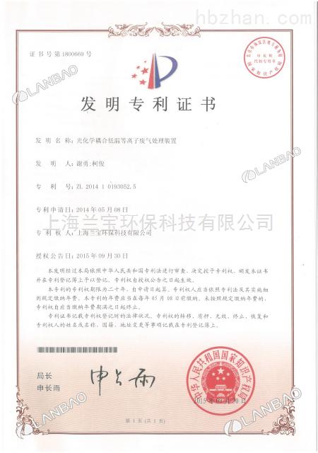 光化学耦合低温等离子废气处理装置发明专利证书