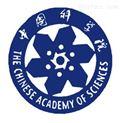 聚合硫酸铁检测-中国科学院检测中心