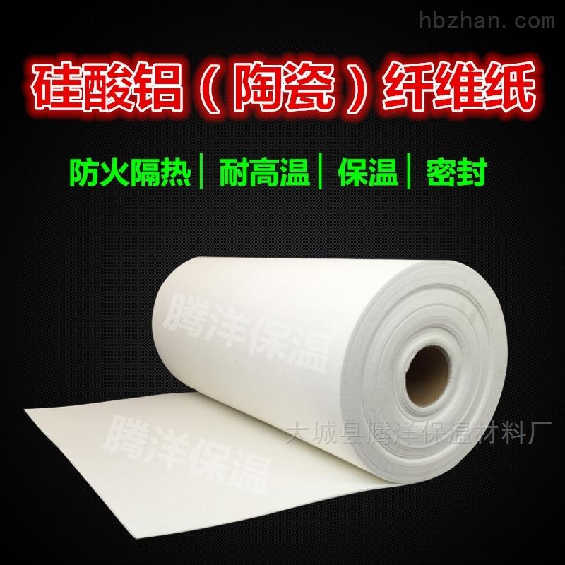 硅酸鋁纖維紙