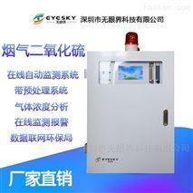 煙氣預處理監測係統深圳廠家