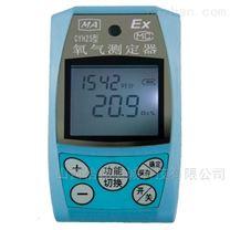 便攜式氧氣檢測報警儀