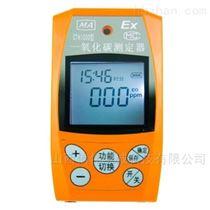 本安型一氧化碳檢測報警儀