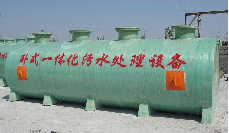 供应上饶市万年县地埋式污水处理设备