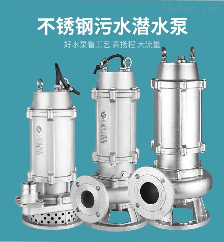 不锈钢耐腐蚀污水潜水泵QWP-厂家