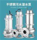 不銹鋼耐腐蝕污水潛水泵
