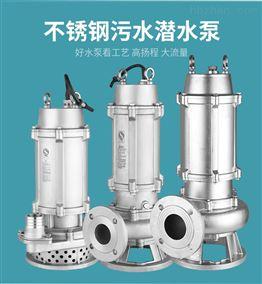 QWP不锈钢耐腐蚀污水潜水泵