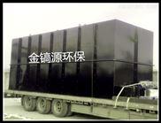 金镐源地埋式屠宰污水处理设备厂家定制直销