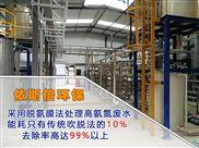 安徽氨氮废水处理设备