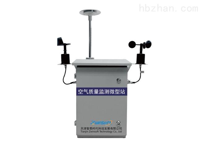 ZY-KQ01微型空气质量监测站