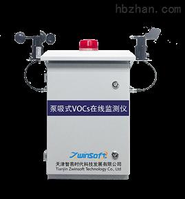 大氣VOC在線自動監測係統
