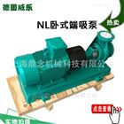 德国威乐NL50/125-3/2六安市三级电机中央空调卧式端吸泵循环泵