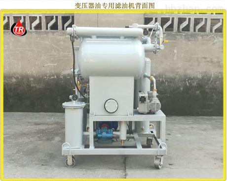 轻便移动式变压器油真空过滤机 原厂出品