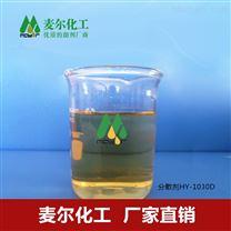 HY-1030D外墙乳胶漆用润湿分散剂厂家