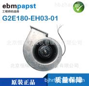 全新原装供应ebmpapst风机G2E180-EH03-01