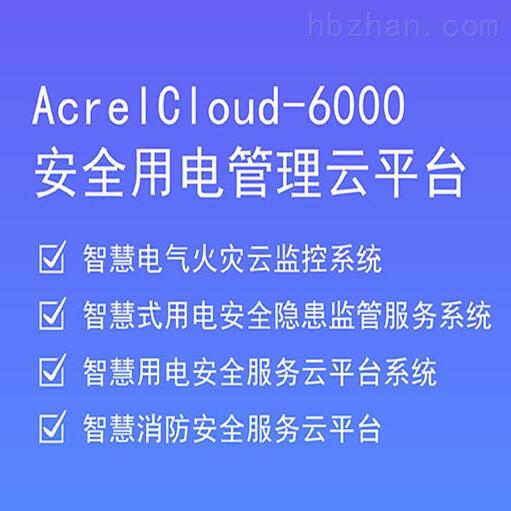 湖北宜昌市智慧式用电监控系统采购