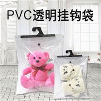 pvc雷竞技官网手机版下载包装袋生产厂家-东莞仁智包装