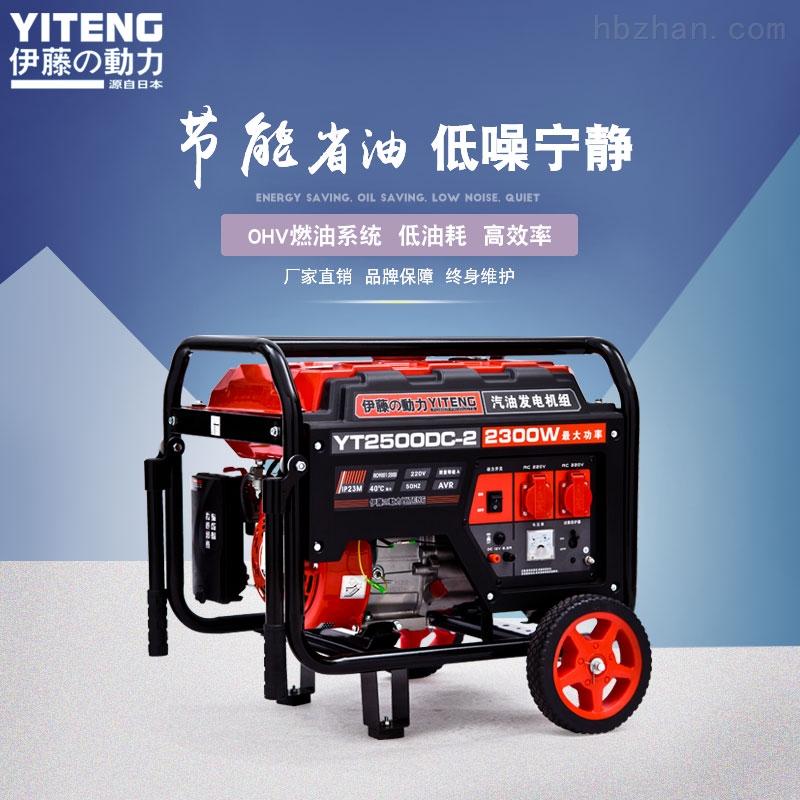 伊藤YT2500DC-2汽油发电机