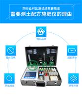 GT-PF80双通道科学测土配方施肥仪