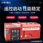 TO20000ETX大泽静音18千瓦柴油发电机组