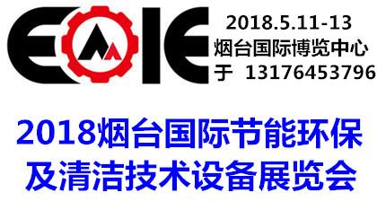 2018烟台国际节能捕鱼提现及清洁技术设备展览会