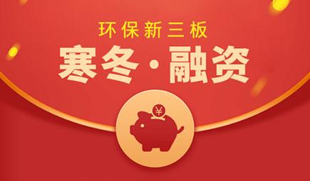 """新三板寒冬難擋融資熱情 """"betway必威體育app官網""""企業魅力十足"""