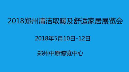 2018中国(郑州)清洁取暖及舒适家居展览会