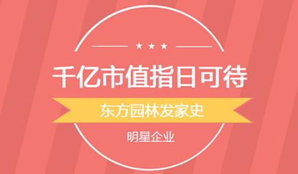 东方园林:有望成中国首个千亿市值捕鱼提现龙头企业
