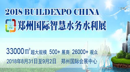 2018中国(郑州)国际智慧水务、水利与水资源开发利用展览会