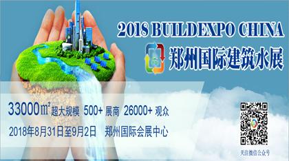 2018中国(郑州)国际建筑给排水及城镇水务发展博览会