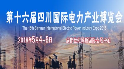第十六届四川国际电力产业博览会