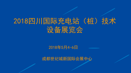 2018四川国际充电站(桩)技术设备展览会