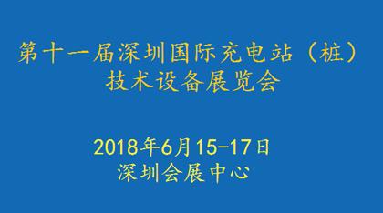 第十一届深圳国际充电站(桩)技术设备展览会