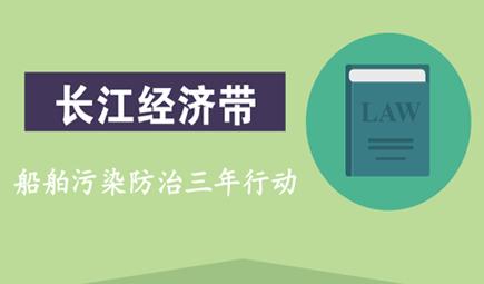 《长江经济带船舶污染防治专项行动方案》