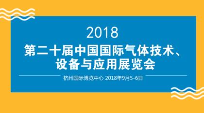 第二十届中国国际气体技术、设备与应用展览会