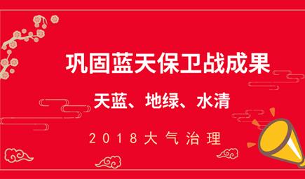 政府工作报告勾勒蓝天愿景 2018持续深化蓝天保卫战